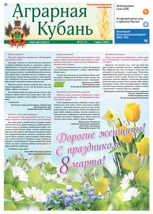 Аграрная Кубань номер 6 за 2021 год
