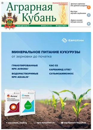 Аграрная Кубань номер 8-9 за 2021 год