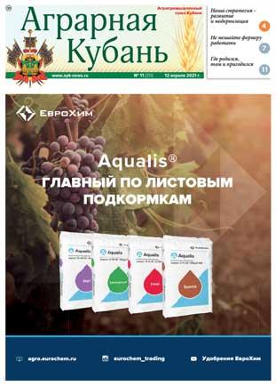 Аграрная Кубань номер 11 за 2021 год