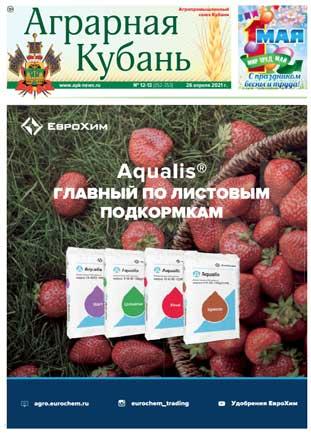 Аграрная Кубань номер 12-13 за 2021 год