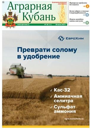 Аграрная Кубань номер 20 за 2021 год