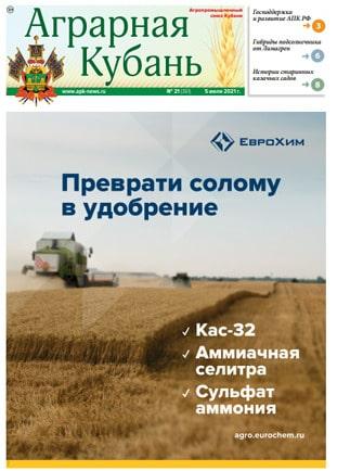 Аграрная Кубань номер 21 за 2021 год