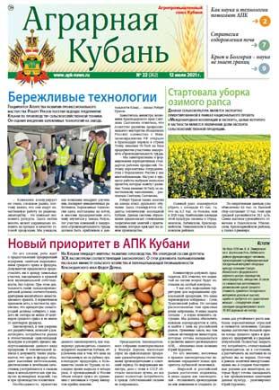 Аграрная Кубань номер 22 за 2021 год