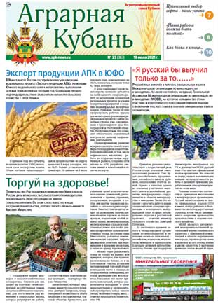 Аграрная Кубань номер 23 за 2021 год