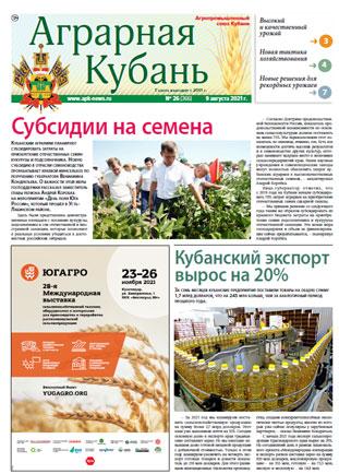 Аграрная Кубань номер 26 за 2021 год