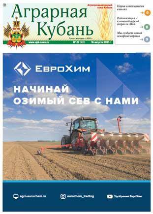 Аграрная Кубань номер 27 за 2021 год