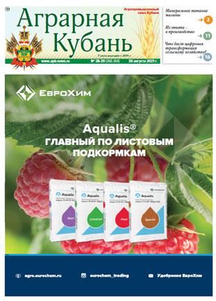 Аграрная Кубань номер 28-29 за 2021 год