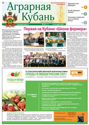 Аграрная Кубань номер 30 за 2021 год