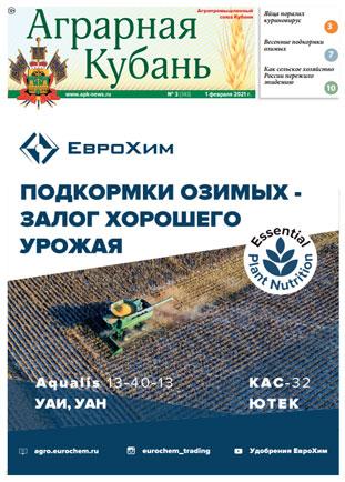 Аграрная Кубань N 3 2021