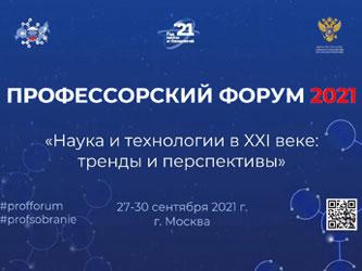 Профессорский форум 2021
