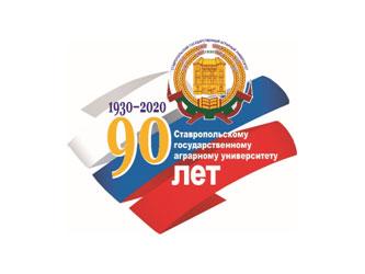 ФГБОУ ВО «Ставропольский государственный университет»