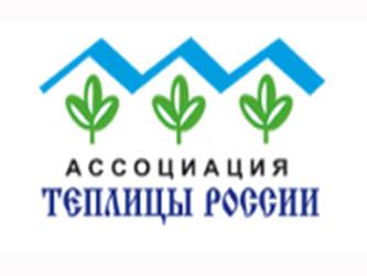 Ассоциация «Теплицы России»